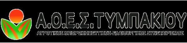 Αγροτικός Οπωροκηπευτικός Ελαιουργικός Συνεταιρισμός Τυμπακίου